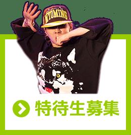 ダンス専門学校 特待生オーディション