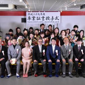 2017年度卒業式,ダンス芸能専門学校 TOKYO STEPS ARTS