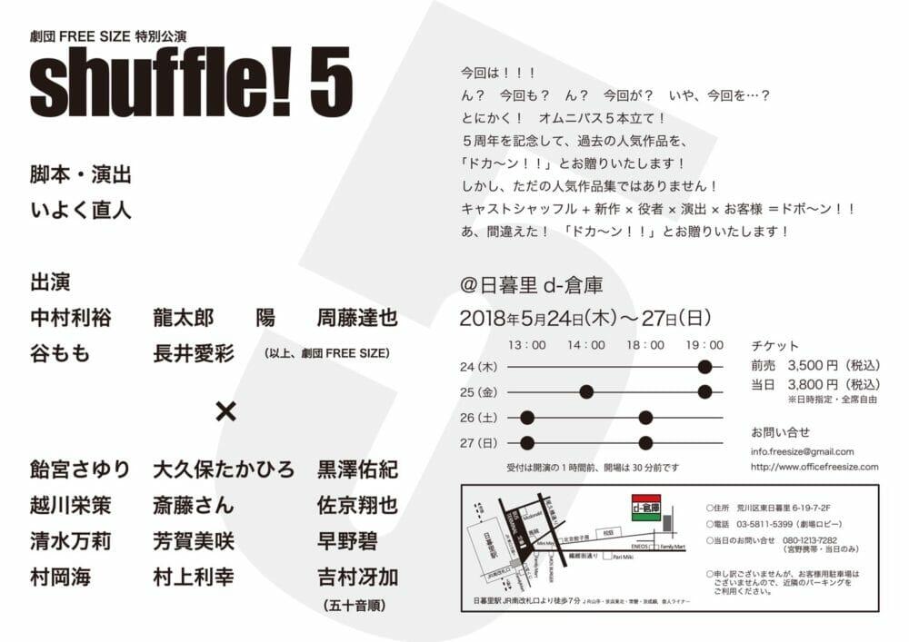 最新ニュースshuffle!5、ダンス・芸能専門学校TOKYO STEPS ARTS