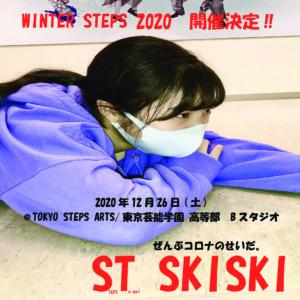 ダンス専門学校・芸能専門学校 東京ステップス・アーツ 2020年ウィンターステップス1