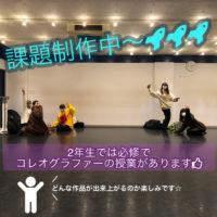 ダンス専門学校・芸能専門学校 TOKYO STEPS ARTS STEPS LIFE 20201113