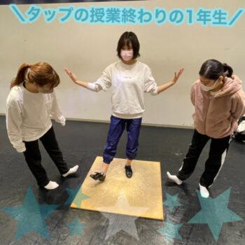 ダンス専門学校・芸能専門学校 東京ステップス・アーツ STEPS LIFE 20201216