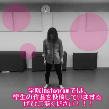 ダンス専門学校・芸能専門学校 東京ステップス・アーツ STEPS LIFE 20201222