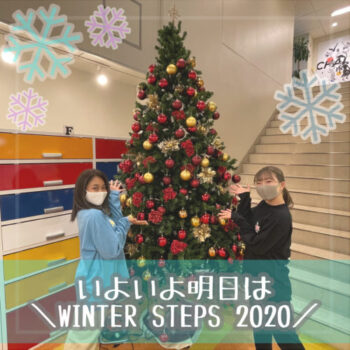 ダンス専門学校・芸能専門学校 東京ステップス・アーツ STEPS LIFE 20201225
