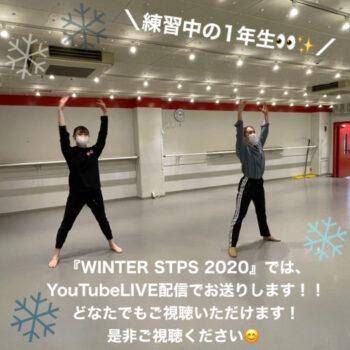 ダンス専門学校・芸能専門学校 東京ステップス・アーツ STEPS LIFE 20201211