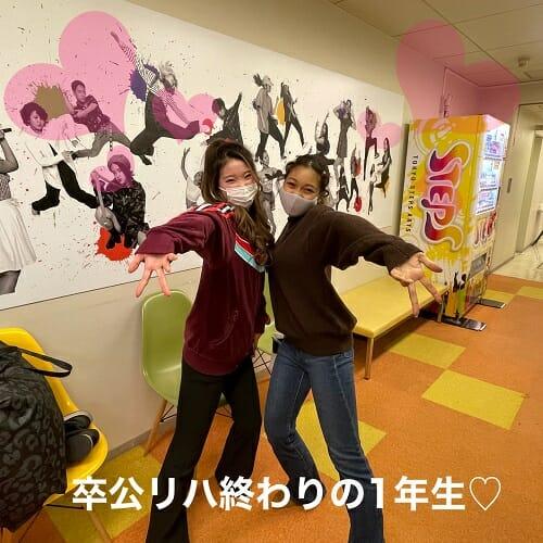 ダンス専門学校・芸能専門学校 東京ステップス・アーツ STEPS LIFE 20210224