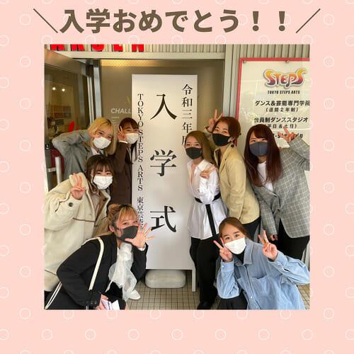 ダンス専門学校・芸能専門学校 東京ステップス・アーツ STEPS LIFE 20210406