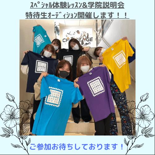 ダンス専門学校・芸能専門学校 東京ステップス・アーツ STEPS LIFE 20210427