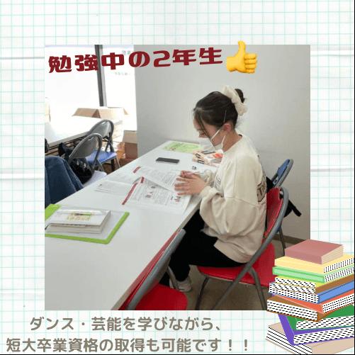 ダンス専門学校・芸能専門学校 東京ステップス・アーツ STEPS LIFE 20210511
