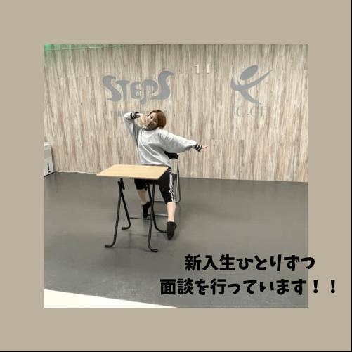 ダンス専門学校・芸能専門学校 東京ステップス・アーツ STEPS LIFE 20210512