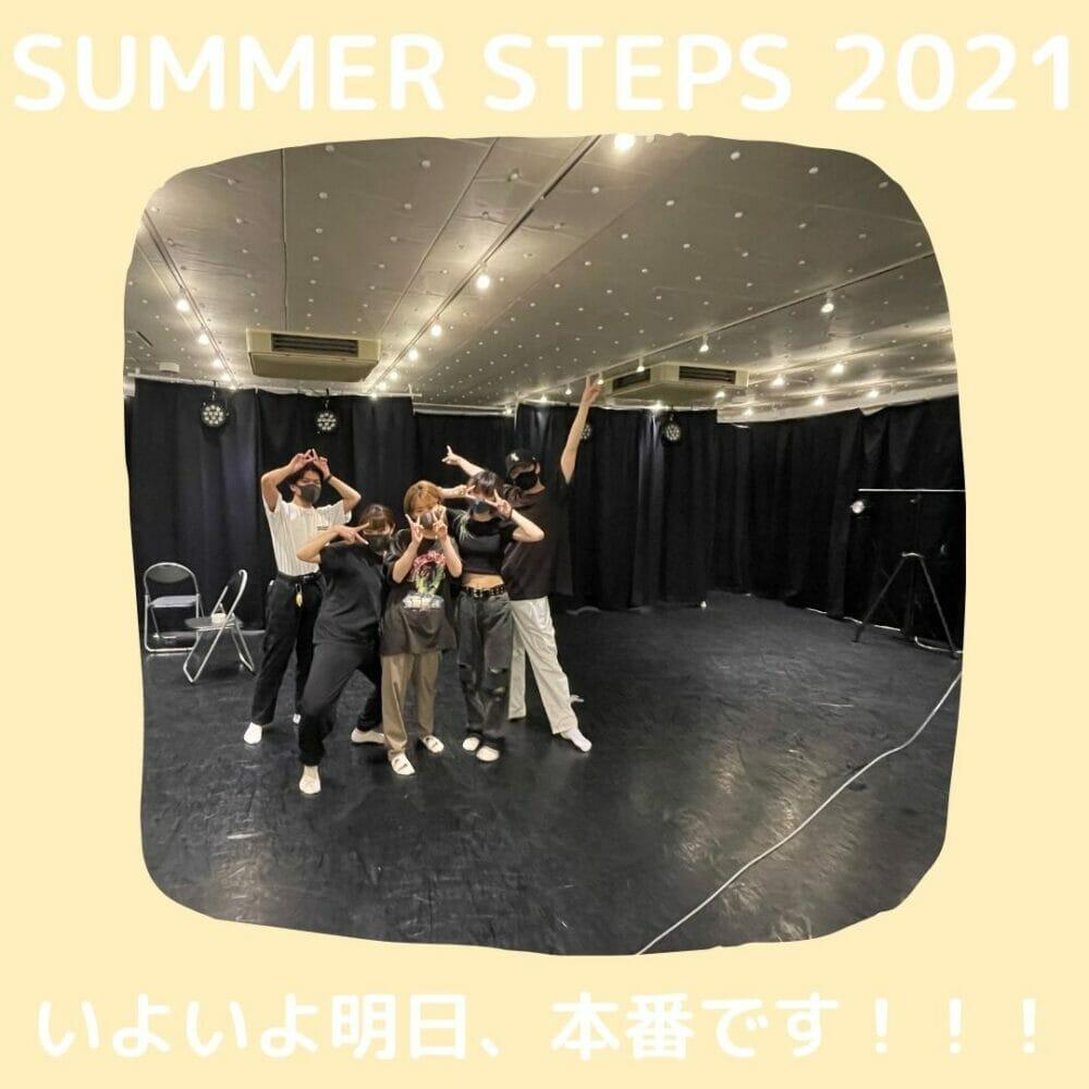 ダンス専門学校・芸能専門学校 東京ステップス・アーツ STEPS LIFE 20210721