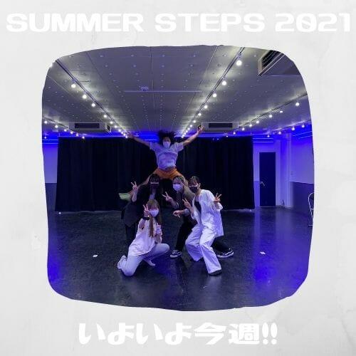 ダンス専門学校・芸能専門学校 東京ステップス・アーツ STEPS LIFE 20210720
