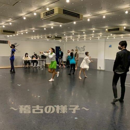 ダンス専門学校・芸能専門学校 東京ステップス・アーツ STEPS LIFE 20210914